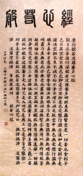 Scroll of the Heart Sutra in Chinese