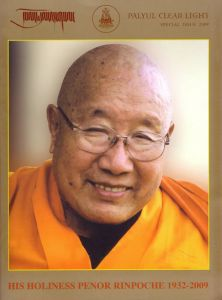 Palyul Clear Light: A Tribute To His Holiness Penor Rinpoche (1932 - 2009) magazine cover